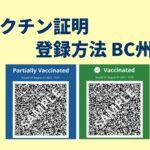 BCワクチンパスポートの登録方法