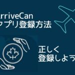 ArriveCanの入力方法【2021年9月更新】