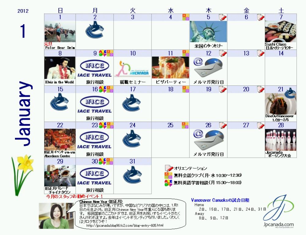 01JPActivityCalender2012.jpg