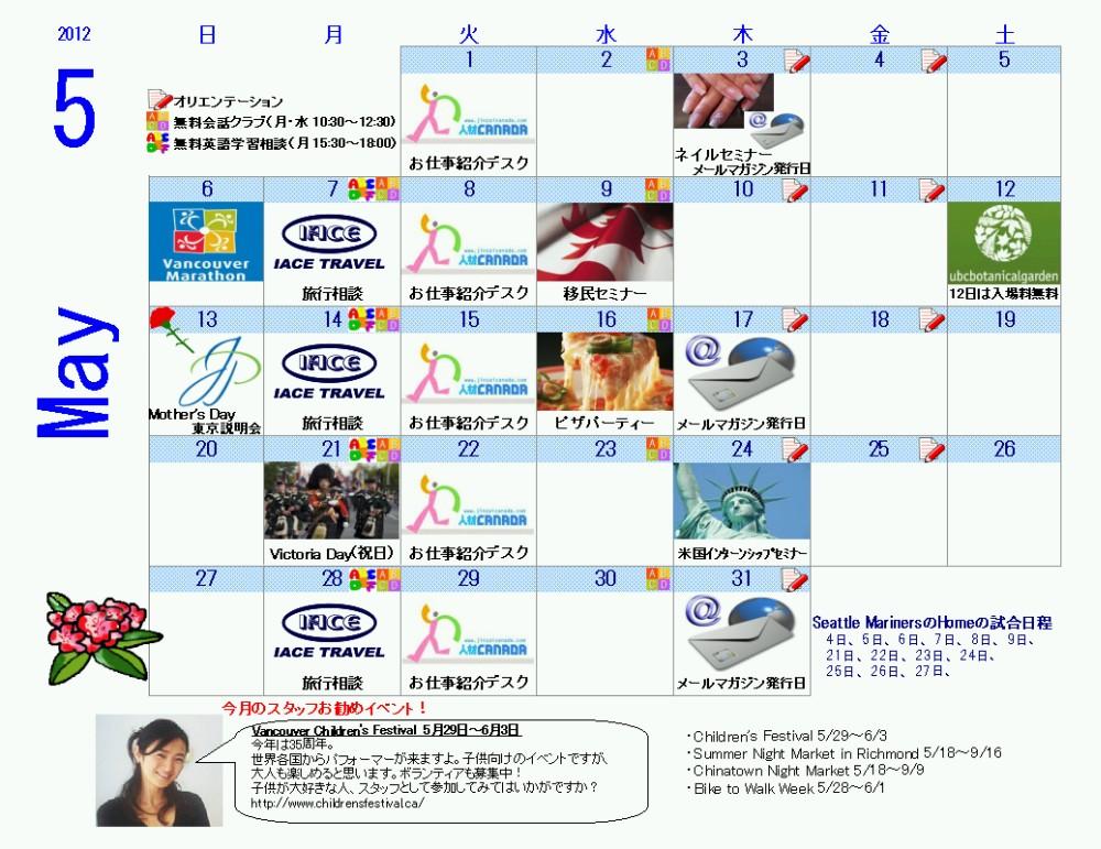 05JPActivityCalender2012.jpg