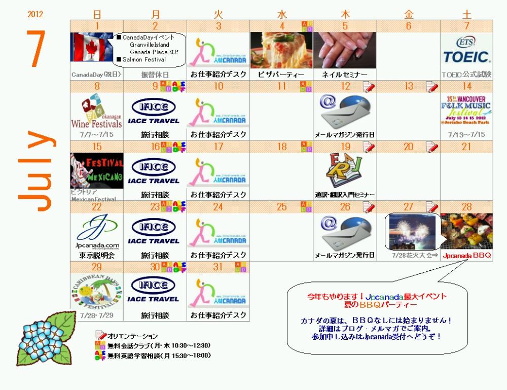 07JPActivityCalender2012.jpg