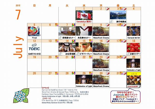 07JP_ActivityCalender2015-page-001.jpg