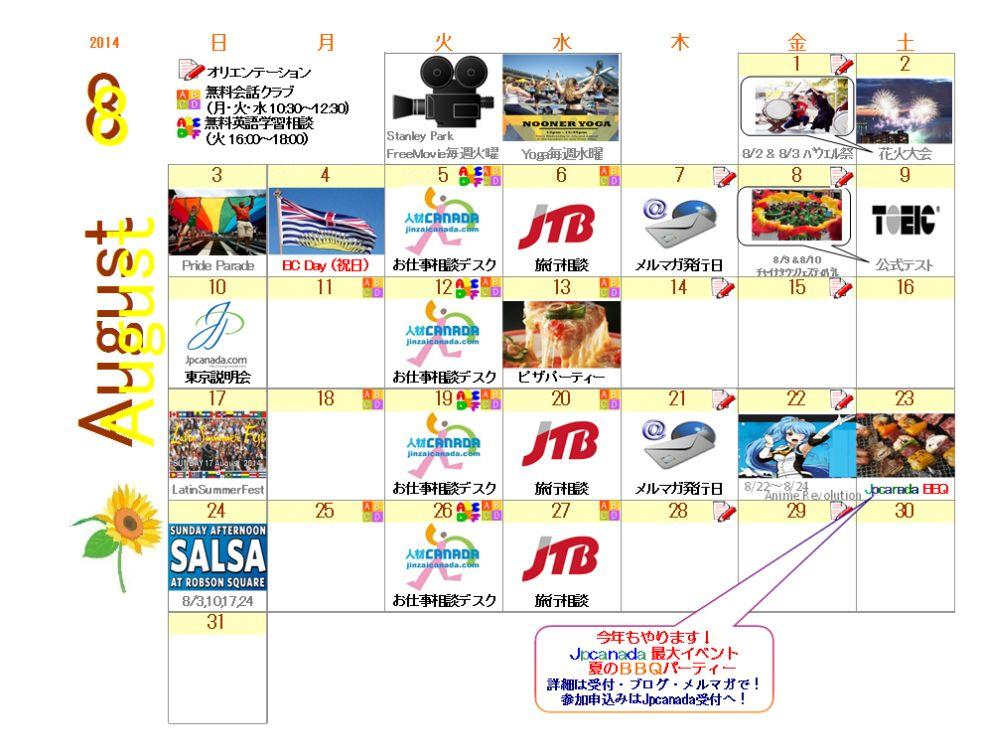 08JP_ActivityCalender2014.jpg