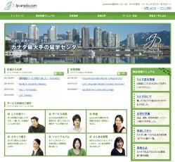 Jpcanada留学センター新ウェブサイト