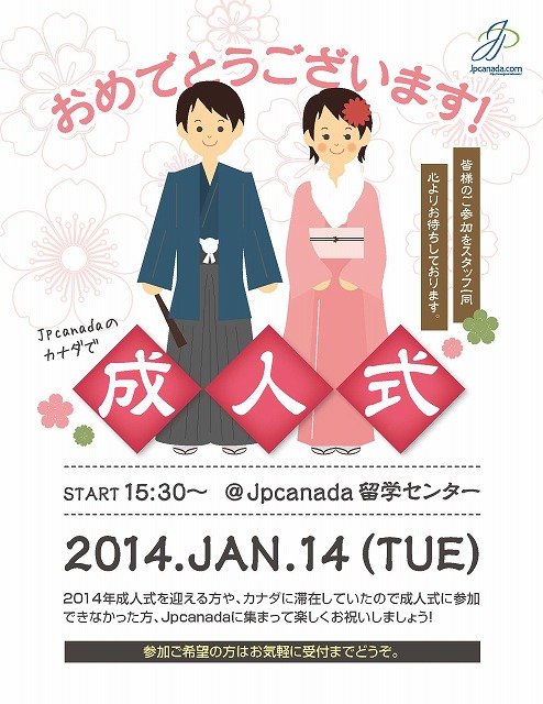 seijinnshiki_201312280736030b8.jpg